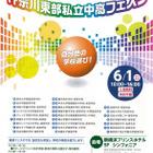 サレジオ、洗足など25校が参加、「神奈川東部私立中高フェスタ」6/1 画像