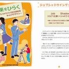 【夏休み】高校生が影のように付き添う就業体験「ジョブシャドウイング」 画像