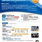 教員対象「協働学習とICT活用」セミナー…大阪7/21、東京8/23 画像