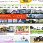 【大学受験2015】早慶MARCHなど「東京12大学」オープンキャンパスカレンダー 画像