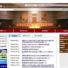 【夏休み】最高裁が小中学生を対象に親子見学会を8/4・5・7・8に開催 画像