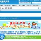 【夏休み】小4~6生対象、成田「ワンデイサマースクール」空港業務を見学・体験 画像