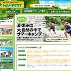 【夏休み】日本旅行、小中学生向けのツアー商品を発売…自然体験や英語キャンプ 画像