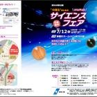 【夏休み】神奈川県「中高生のためのサイエンスフェア」7/12 画像