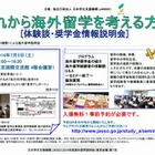 JASSOが東京で7/5海外留学説明会…札幌10月、大阪11月開催 画像