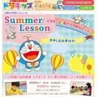 【夏休み】ドラキッズ、1歳~小学生対象「サマーレッスン」開催 画像