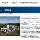 【夏休み】JAXAが能代・臼田でスペースキャンプ開催、小中高生を募集 画像