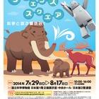 【夏休み】国立科学博物館「サイエンススクエア」7/29-8/17 画像