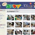 【夏休み】早稲田大、小中学生向け科学実験教室「ユニラブ」開催 画像