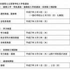 【高校受験2015】兵庫県公立高校の入試日程発表、一般入試は3/12 画像