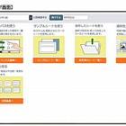 NTTLS、小中学校のタブレット学習支援アプリ「テックキャンバス」販売開始 画像