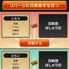 Yahoo!きっず、初の対戦型オンラインゲーム「おしゃべりリバーシ」を公開 画像