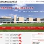中大附属横浜、中大への内部推薦枠を最大85%に拡大…他大学の併願も 画像