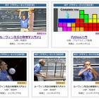 Asuka Academy、10/1よりMIT講義を日本語で無料配信 画像