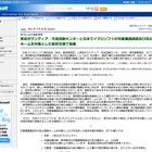 日本マイクロソフト、児童養護施設など対象の「自立UPプロジェクト」 画像