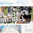 【夏休み】全長約30mの巨大流しそうめんイベント8/13・14大阪で開催 画像