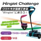 子どもも試乗できる未来の乗り物、MEGA WEBのWinglet体験コーナー 画像