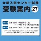 【センター試験2015】受験案内を9/1配布開始 画像