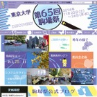 【大学受験2015】関東・関西主要大学の学園祭(まとめ) 画像