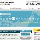 タブレット端末導入事例など教育の情報化セミナー、全国6都市で開催 画像