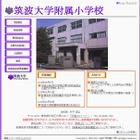 【小学校受験2015】首都圏の国立小学校7校の入試情報<まとめ> 画像