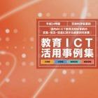 文科省「教育ICT活用実践事例」公開…小中高60事例 画像