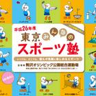 子どもから大人まで楽しめる「東京みんなのスポーツ塾」11/3・22・30 画像