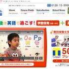 カンコー学生服、学童保育事業に参入…英語で学び遊ぶ「キッズデュオ」開校 画像