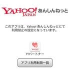 無料有害サイトフィルタ「Yahoo!あんしんねっと」全キャリアに対応 画像
