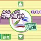日能研監修、ニンテンドー3DS「シカクいアタマをマルくする。」発売 画像