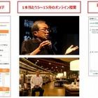 藤原和博氏が受験サプリで授業提供、高校生の生きる力を育む 画像
