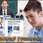 遠隔授業システム「VQSコラボLearning」、高校教育向けに1年間無償提供 画像