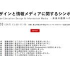 青山学院大学「教育デザインと情報メディアに関するシンポジウム」12/20開催 画像