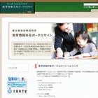 教職員向け情報共有サイトの運用開始、国立教育政策研究所 画像