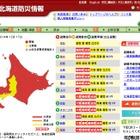 18日も北海道内約800校が臨時休校、啓雲中ではバックネット倒壊 画像