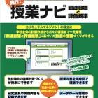 学習指導案作成ソフト「授業ナビ」東京・埼玉・福島などの市教委が採用 画像