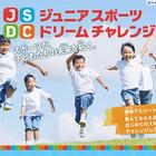 日体大・帝京大で小学生親子対象のスポーツイベント、大学体育会が指導 画像