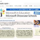 マイクロソフトが教育ICT先進校「Microsoft Showcase Schools」に国内6校選出 画像