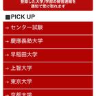 武田塾、大学入試の解答が確認できるiPhoneアプリを公開 画像