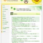 日本小児保健協会、子どものICT利用について提言 画像