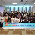 小学生がパワーポイントでプレゼン、上位10組による決勝大会開催 画像