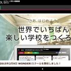インターネット上のバーチャル学校「WONDER!SCHOOL」開校 画像