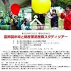 現役東大生と行くバスツアー「富岡製糸場スタディツアー」3/1 画像