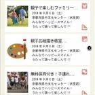京都市で子育てアプリ配信開始…取組む自治体増加 画像