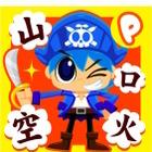 1日500問に取り組む小1生向け漢字アプリ、Android版リリース 画像