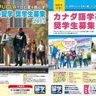 高校生大学生対象の「夏休み留学奨学生」募集…アメリカ、カナダの名門校へ 画像