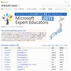 マイクロソフト、24名の先生を「教育ICTエキスパート」に認定 画像