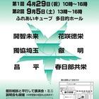 埼玉県東部の私立学校6校が参加「東部私学の集い2015」4月・9月開催 画像