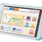 イオン・学研コラボのタブレット型学習コンテンツ、3/27発売 画像