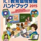 JAPET&CEC「ICT教育環境整備ハンドブック」2015年版 画像